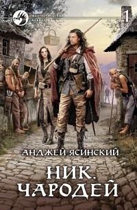 Анджей Ясинский - Ник. Чародей. Том 1