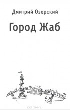 Дмитрий Озерский - Город Жаб (сборник)