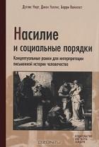 - Насилие и социальные порядки. Концептуальные рамки для интерпретации письменной истории человечества