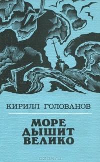 Кирилл Голованов - Море дышит велико