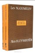 Лев Н. Гумилев - Древняя Русь и Великая Степь (комплект из 2 книг)