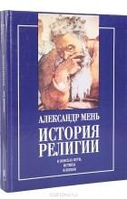 Александр Мень - История религии (комплект из 2 книг)