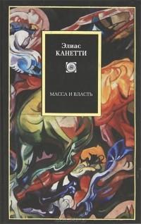 Элиас Канетти - Масса и власть