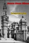 Висенте Бласко Ибаньес - Толедский собор