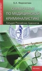Федосюткин Б.А. - Справочник по медицинской криминалистике