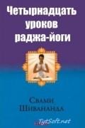 Шивананда Свами - 14 уроков раджа-йоги