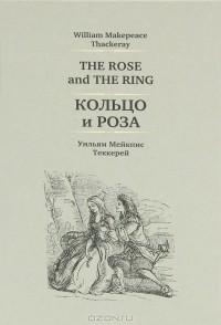 Уильям Мейкпис Теккерей - The Rose and the Ring / Кольцо и роза