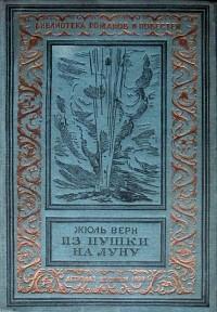 Жюль Верн - Из пушки на Луну (сборник)