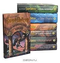 Дж. К. Ролинг - Гарри Поттер (комплект из 7 книг) (сборник)