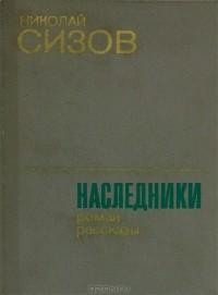 Николай Сизов - Наследники