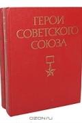 - Герои Советского Союза (комплект из 2 книг)