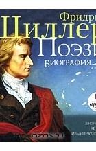 Фридрих Шиллер - Фридрих Шиллер. Поэзия. Биография (аудиокнига MP3)