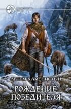 Артем Каменистый - Рождение победителя
