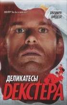 Джеффри Линдсей - Деликатесы Декстера