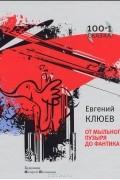Евгений Клюев - От мыльного пузыря до фантика (сборник)