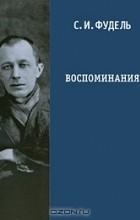 Сергей Фудель - Воспоминания
