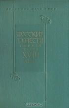 - Русские повести первой трети XVIII века