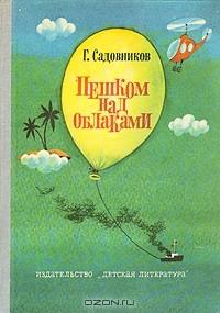 Георгий Садовников - Пешком над облаками