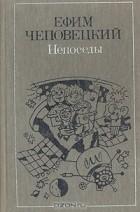 Ефим Чеповецкий - Непоседы