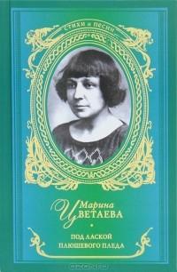 Марина Цветаева - Под лаской плюшевого пледа