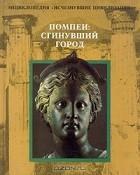 без автора - Помпеи: Сгинувший город