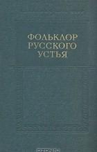 - Фольклор Русского Устья