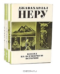 Джавахарлал Неру - Взгляд на всемирную историю (комплект из 3 книг)