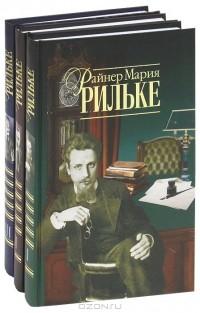 Райнер Мария Рильке - Собрание сочинений в 3 томах (сборник)