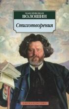 Максимилиан Волошин - Стихотворения