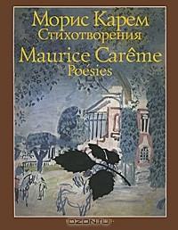 Морис Карем - Морис Карем. Стихотворения / Maurice Careme: Poesies