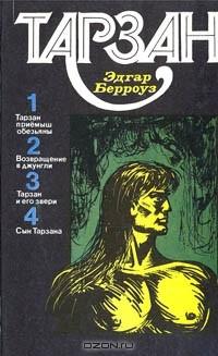Эдгар Берроуз - Тарзан. Том 1 (сборник)