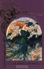 без автора - Сказания о любви