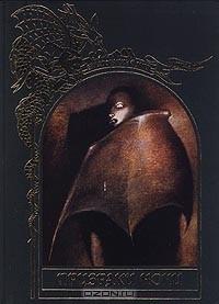 без автора - Призраки ночи