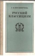 Москвичева Г. В. - Русский классицизм