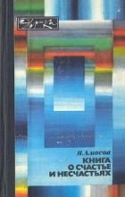 Н.М. Амосов - Книга о счастье и несчастьях