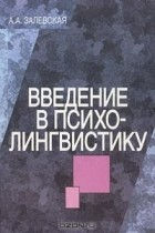 А. А. Залевская - Введение в психолингвистику
