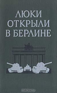 - Люки открыли в Берлине. Боевой путь 1-й Гвардейской танковой армии