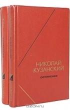 Николай Кузанский - Николай Кузанский. Сочинения в 2 томах (комплект)