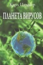 Карл Циммер - Планета вирусов