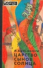Владимир Кузьмищев - Царство сынов Солнца