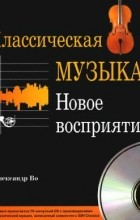 Александр Во - Классическая музыка. Новое восприятие (+CD)