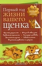 - Дневник. Первый год жизни вашего щенка