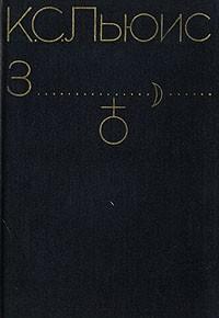 К. С. Льюис - К. С. Льюис. Комплект из двух книг. Книга 2 (сборник)