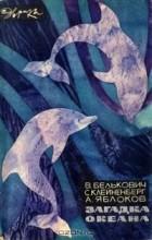 В. Белькович, С. Клейненберг, А. Яблоков - Загадка океана