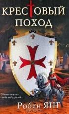 Робин Янг - Крестовый поход