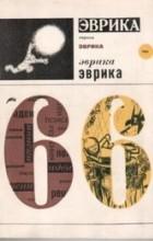 Альманах - Эврика. Ежегодник. 1966