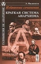 Э. Малатеста - Краткая система анархизма