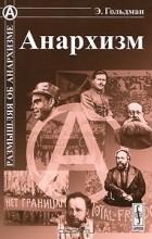 Эмма Гольдман - Анархизм