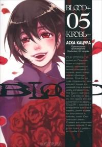 Аска Кацура - Кровь+ / Кровь плюс. Книга 5