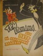 Зденек Слабый - Три банана, или Пётр на сказочной планете